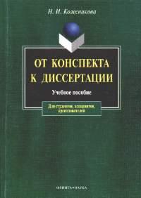 Колесникова Н.И. От конспекта к диссертации. Учебное пособие по развитию навыков письменной речи